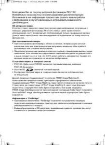 Pentax Optio S5z - инструкция по эксплуатации