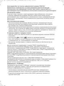 Pentax Optio S7 - инструкция по эксплуатации