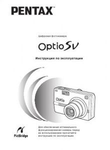 Pentax Optio SV - инструкция по эксплуатации