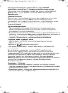 Pentax Optio SVi - инструкция по эксплуатации