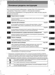 Pentax Optio T20 - инструкция по эксплуатации