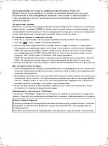 Pentax Optio V10 - инструкция по эксплуатации