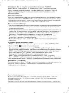 Pentax Optio V20 - инструкция по эксплуатации