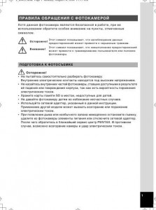 Pentax Optio W20 - инструкция по эксплуатации