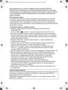 Pentax Optio W90 - инструкция по эксплуатации