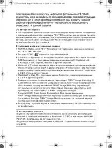 Pentax Optio WS80 - инструкция по эксплуатации