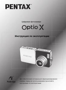 Pentax Optio X - инструкция по эксплуатации