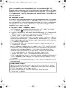 Pentax Optio X70 - инструкция по эксплуатации