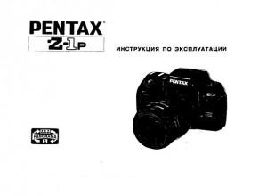 Pentax Z-1P - инструкция по эксплуатации