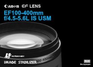 Canon EF 100-400mm f/4.5-5.6L IS USM - инструкция по эксплуатации