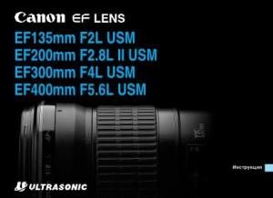 Canon EF 135mm f/2L USM, EF 200mm f/2.8L II USM, EF 300mm f/4L USM, EF 400mm f/5.6L USM - инструкция по эксплуатации