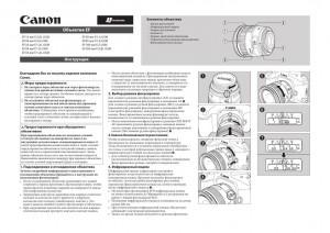 Canon EF 14mm f/2.8L USM, EF 20mm f/2.8 USM, EF 24mm f/1.4L USM, EF 28mm f/1.8 USM, EF 35mm f/1.4L USM, EF 50mm f/1.4 USM, EF 85mm f/1.8 USM, EF 100mm f/2 USM, EF 200mm f/2.8L USM - инструкция по эксплуатации