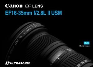Canon EF 16-35mm f/2.8L II USM - инструкция по эксплуатации
