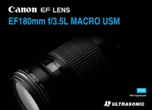 Canon EF 180mm f/3.5L MACRO USM - инструкция по эксплуатации