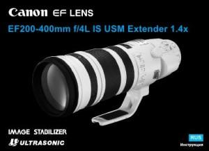 Canon EF 200-400mm f/4L IS USM Extender 1.4x - инструкция по эксплуатации