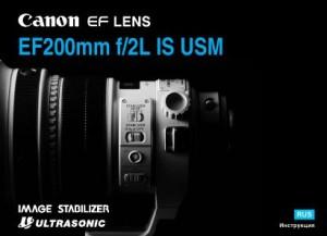 Canon EF 200mm f/2L IS USM - инструкция по эксплуатации