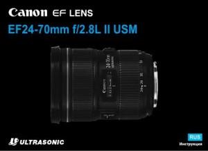 Canon EF 24-70mm f/2.8L II USM - инструкция по эксплуатации