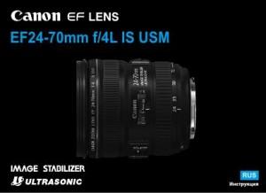 Canon EF 24-70mm f/4L IS USM - инструкция по эксплуатации