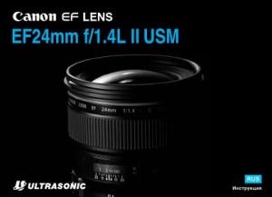 Canon EF 24mm f/1.4L II USM - инструкция по эксплуатации
