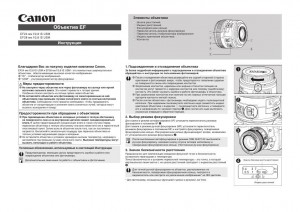 Canon EF 24mm f/2.8 IS USM, EF 28mm f/2.8 IS USM - инструкция по эксплуатации
