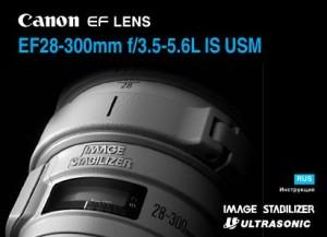 Canon EF 28-300mm f/3.5-5.6L IS USM - инструкция по эксплуатации
