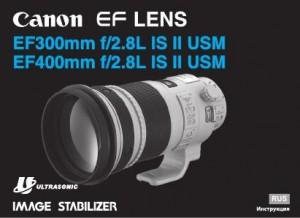 Canon EF 300mm f/2.8L IS II USM, EF 400mm f/2.8L IS II USM - инструкция по эксплуатации
