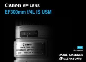 Canon EF 300mm f/4L IS USM - инструкция по эксплуатации