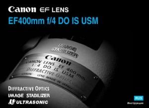 Canon EF 400mm f/4 DO IS USM - инструкция по эксплуатации
