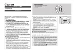 Canon EF 40mm f/2.8 STM - инструкция по эксплуатации