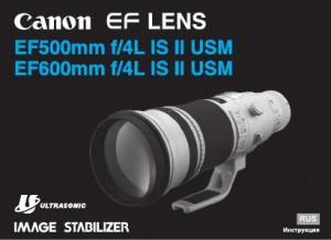 Canon EF 500mm f/4L IS II USM, EF 600mm f/4L IS II USM - инструкция по эксплуатации