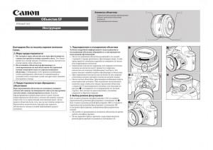 Canon EF 50mm f/1.8 II - инструкция по эксплуатации