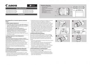 Canon EF 55-200mm f/4.5-5.6 USM, EF 55-200mm f/4.5-5.6 II USM, EF 80-200mm f/4.5-5.6 USM, EF 75-300mm f/4-5.6 II USM, EF 75-300mm f/4-5.6 III USM, EF 90-300mm f/4.5-5.6 USM - инструкция по эксплуатации