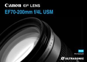 Canon EF 70-200mm f/4L USM - инструкция по эксплуатации