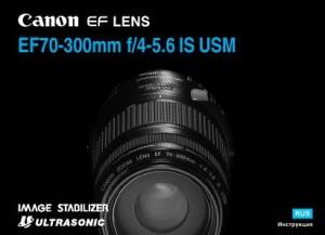 Canon EF 70-300mm f/4-5.6 IS USM - инструкция по эксплуатации