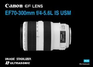 Canon EF 70-300mm f/4-5.6L IS USM - инструкция по эксплуатации