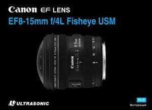 Canon EF 8-15mm f/4L Fisheye USM - инструкция по эксплуатации