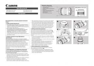 Canon EF 80-200mm f/4.5-5.6 II, EF 75-300mm f/4-5.6 II, EF 75-300mm f/4-5.6 III, EF 90-300mm f/4.5-5.6 - инструкция по эксплуатации
