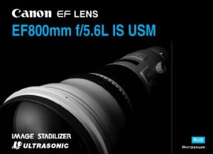 Canon EF 800mm f/5.6L IS USM - инструкция по эксплуатации