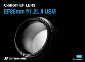Canon EF 85mm f/1.2L II USM - инструкция по эксплуатации