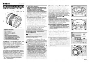 Canon EF-M 11-22mm f/4-5.6 IS STM - инструкция по эксплуатацииCanon EF-M 11-22mm f/4-5.6 IS STM - инструкция по эксплуатации