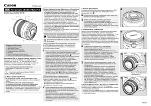 Canon EF-M 18-55mm f/3.5-5.6 IS STM - инструкция по эксплуатации