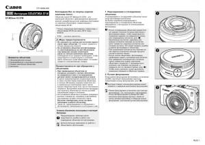 Canon EF-M 22mm f/2 STM - инструкция по эксплуатации