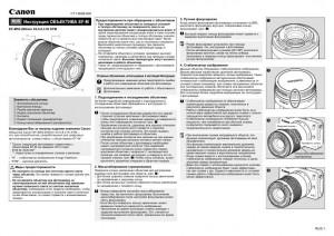 Canon EF-M 55-200mm f/4.5-6.3 IS STM - инструкция по эксплуатации