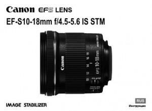 Canon EF-S 10-18mm f/4.5-5.6 IS STM - инструкция по эксплуатации