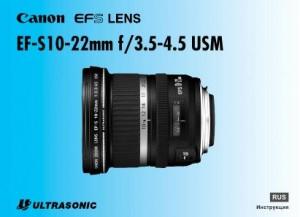 Canon EF-S 10-22mm f/3.5-4.5 USM - инструкция по эксплуатации