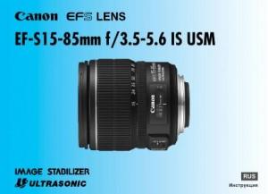 Canon EF-S 15-85mm f/3.5-5.6 IS USM - инструкция по эксплуатации