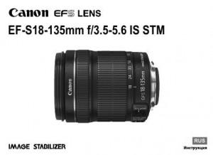 Canon EF-S 18-135mm f/3.5-5.6 IS STM - инструкция по эксплуатации