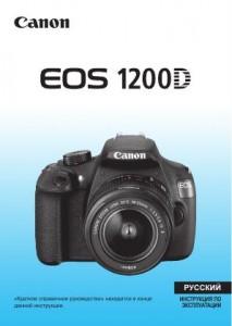 Canon EOS 1200D - инструкция по эксплуатации