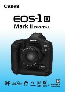 Canon EOS-1D Mark II - инструкция по эксплуатации