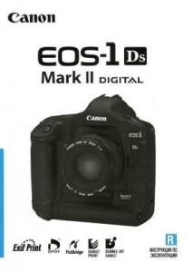 Canon EOS-1Ds Mark II - инструкция по эксплуатации